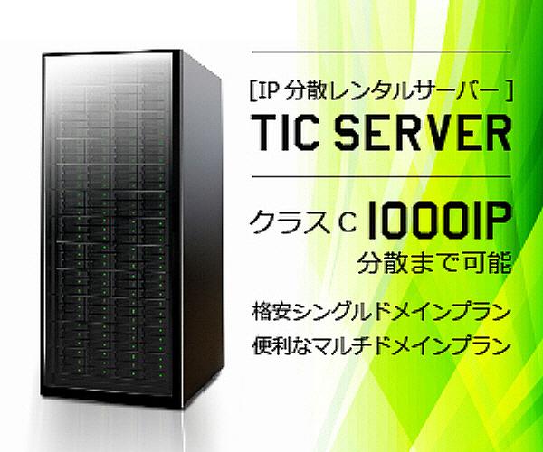 IP分散サーバーで被リンク施策