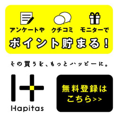 「ハピタス」お金を稼ぐ副業副職