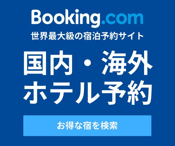 booking.comでお得にホテルを予約