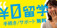 【カナダジャーナル】手数料無料留学手続きサービス