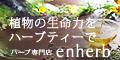 【サントリーグループ】のメディカルハーブ専門店【enherb(エンハーブ)】