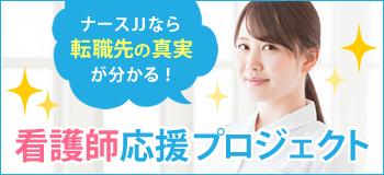 転職支援金35万円がもらえる看護師転職サイト