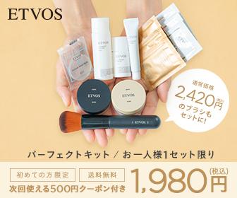 ETVOS(エトヴォス)ミネラルファンデスターターキット