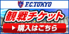 【FC東京】チケット販売