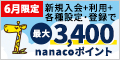 【nanaco使い必見!】セブンカード・プラス