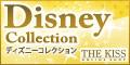 【ディズニーコレクション】THE KISS公式通販コラボ商品
