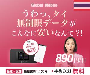 タイ専用4G LTE大容量レンタルWi-Fiルーター「タイデータ」