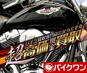 バイク 売る 買取 査定 9