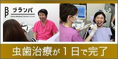 1 日で虫歯治療が完了する、通わなくていい歯医者【ブランパ銀座】