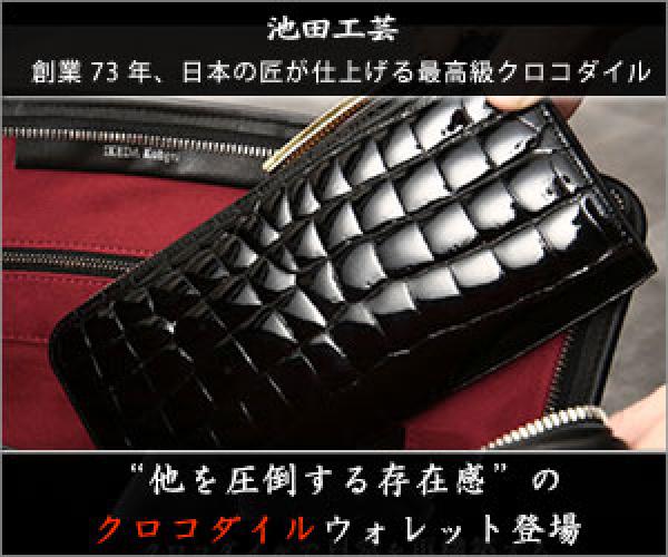WEB限定最高級クロコ財布 創業73年日本最大級のクロコ工場の限定品【池田工芸】