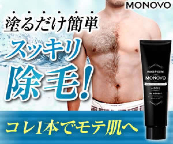 メンズブランドMONOVOの除毛クリーム 脚や腕など気になる部分に塗るだけ