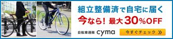 bgt?aid=170629093994&wid=008&eno=01&mid=s00000014699001006000&mc=1 - 通勤自転車のおすすめ!20代女性にありますか?