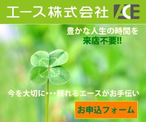 横浜の消費者金融。エース株式会社