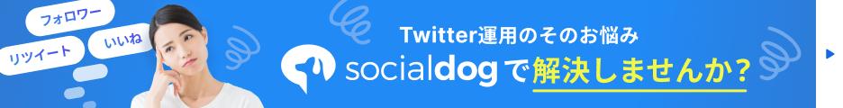 スマートで効率的な Twitter アカウント運用ツール SocialDog紹介