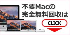 Mac無料回収センターのポイント対象リンク