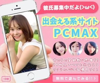 PC-MAX