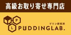 日本一高級なお取り寄せプリン専門店「プリン研究所」