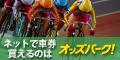 【オッズパーク競輪】新規無料会員登録
