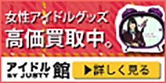 アイドルグッズを全国から送料無料で高額宅配買取【アイドル館】