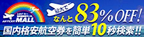 格安航空券モール