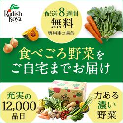 ☆らでぃっしゅぼーや!有機野菜・低農薬野菜、無添加食品の宅配サービス
