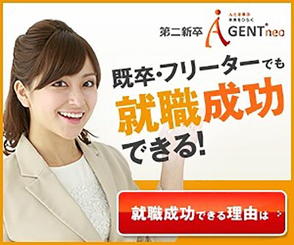 第二/既卒/フリーター/中退/高卒の就職・転職支援【第二新卒エージェントneo】