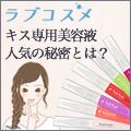 <font color=#ff009b>100%還元!</font>キス専用美容液【ヌレヌレ】