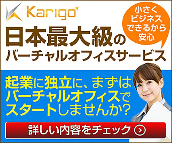 バーチャルオフィスならKarigo