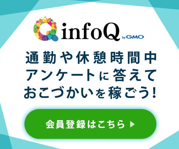 infoQ登録リンク