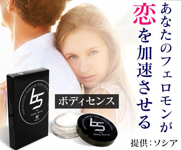 【93%の女性がいい匂いと回答】男の練り香水「ボディセンス」魅力成分をブーストする禁断のパワーツール