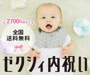 出産祝いのお返しの相場は5000円位?おしゃれで人気のおすすめは? 1