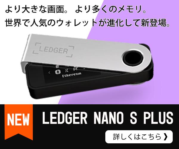 Ledger nano S(レジャーナノS)