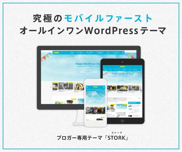 stork紹介画像