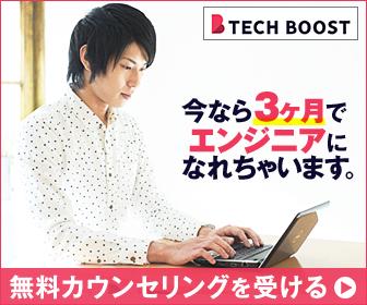 「Tech Boost」