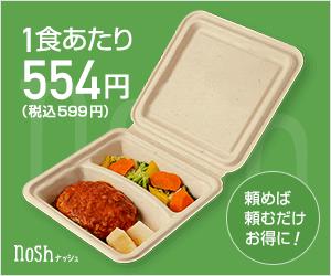 野菜・肉・魚をまんべんなく取り入れバランスの取れた、栄養素のお弁当を