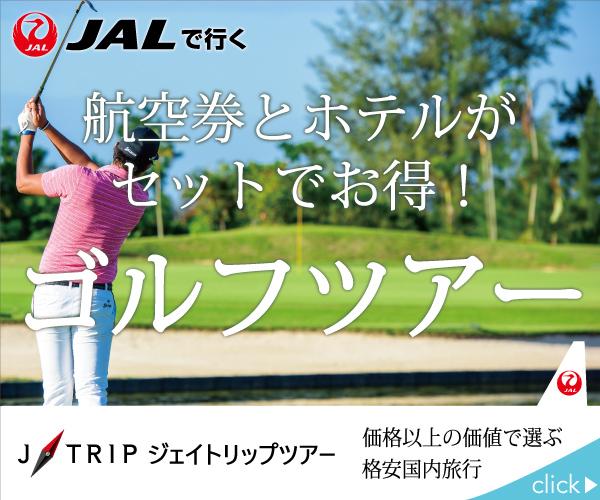 ジェイトリップゴルフのスタッフが3つのゴルフ場を全て回る3プレー 料金もお得に設定