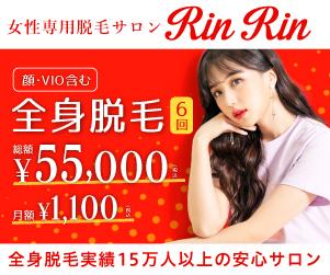 RinRin-リンリン