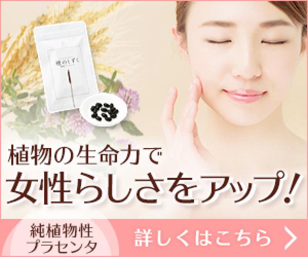 """美肌・美白効果のある植物プラセンタ、""""穂のしずく""""サプリメント"""