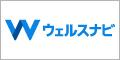国際分散投資を自動運用「ウェルスナビ」