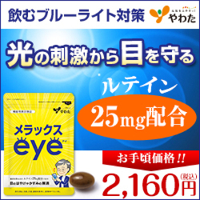「メラックスeye(アイ)」
