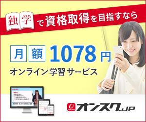 資格学習が月額980円でウケホーダイ!【オンスク.JP】利用モニター