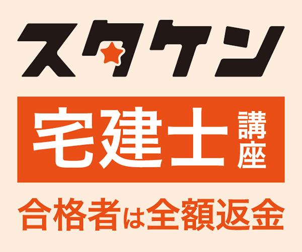 【スタケン】Web受講型の宅建士資格取得講座
