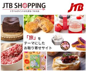 日本全国の銘菓が一度に手に入る