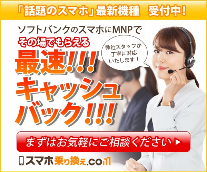 ケータイ乗り換え ソフトバンクへのスマホ乗り換え(MNP)を、特典をもらわないと損!
