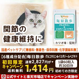 【猫用関節サプリ「毎日散歩 グルコサミン・イミダゾールペプチド」】「筋肉成分と軟骨成分」を独自配合