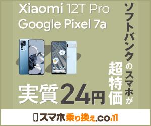 高額キャッシュバックキャンペーン実施中!【ケータイ乗り換え.com】