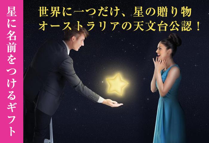 星に名前をつけて大切な人に贈る【StarNamingGift スターネーミングギフト】
