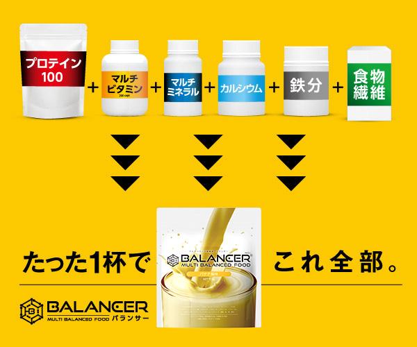 1杯で20種の栄養1日分が摂れる新マルチ栄養食品【バランサー】