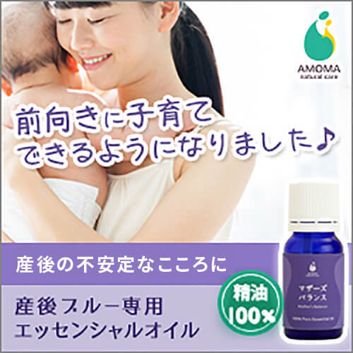 AMOMA(アモーマ)