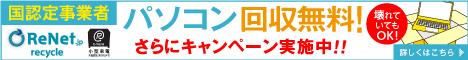 【国認定】パソコン無料回収・処分・廃棄【リネットジャパン】パソコン本体を含む回収1回に付き1箱無料。